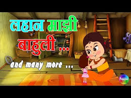 marathi balgeet video song