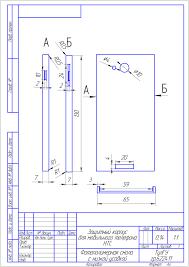 Курсовая работа по дисциплине технологии прототипирования на  чертеж Курсовая работа по дисциплине