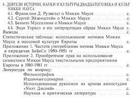 Диплом образец списка литературы pharripauchryssufda s diary  диплом образец списка литературы