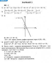Решебник контрольная работа по математике класс четверть  Контрольная работа содержит 4 варианта по пять Решебник по математике 6 класс Зубарева Мордкович домашняя работа на учебник 2012 2013 2014