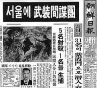 「青瓦台1968」の画像検索結果