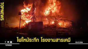 ไฟไหม้ระทึก! โรงงานสารเคมี เมืองบางพลี เจ็บหลายสิบราย  ต้องอพยพชาวบ้านหวั่นระเบิดซ้ำ