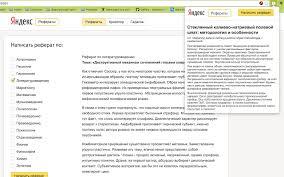 Яндекс Реферат Интернет магазин chrome