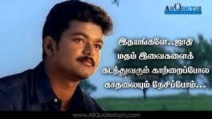 26 Fresh Love Quotes Vijay