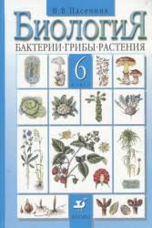 класс net Биология Бактерии грибы растения 6 класс Пасечник В В