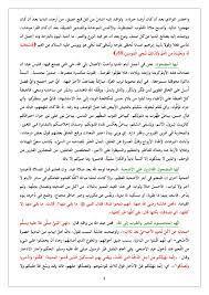 مسجد المنار - نموذج خطبة عيد الأضحى من مسجد المنار لمن...