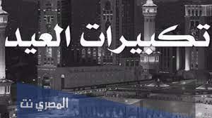 تردد قناة العراب تكبيرات عيد الاضحى 2021 - المصري نت