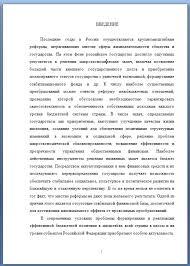 Магистерская диссертация СПбГУ Заказать проще чем самому писать СПбГУ магистерская диссертация