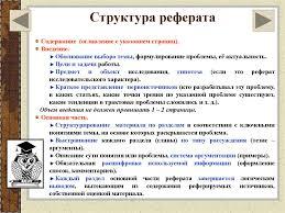 Литература Актуальные темы рефератов по литературе