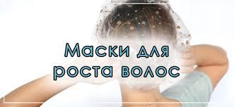9 эффективных <b>масок</b> для очень быстрого <b>роста волос</b> в ...