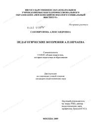 Диссертация на тему Педагогические воззрения А П Нечаева  Диссертация и автореферат на тему Педагогические воззрения А П Нечаева dissercat