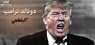 نتيجة بحث الصور عن المجنون ترامب