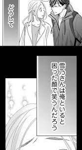 青島 くん は いじわる 3 話 無料