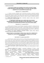 Отчет По Практике Маркетолога Формування ефективної товарної стратегії торговельного підприємства