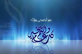 ارق رسائل تهنئة عيد الاضحى 2021 حصرية .. تبريكات عيد الاضحى المبارك Eid  Mubarak - عرب هوم