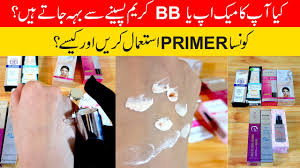 makeup with primer bb cream on face review to get oil free skin urdu hindi