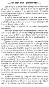 essay on the aim of my life in hindi language