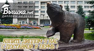 Купить диплом о высшем образовании в Перми  Купить диплом в Перми