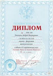 Обучение массажу в коломне с дипломом цены и тут назвать тему обучение массажу в коломне с дипломом цены диплома Начать речь на защиту диплома надо с приветствия членам государственной