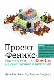 "<b>Книга</b> ""Проект ""<b>Феникс</b>"". Роман о том, как DevOps меняет бизнес ..."