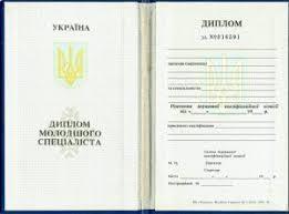 Цены на документы Купить диплом Украина Диплом младшего специалиста до 2010 года
