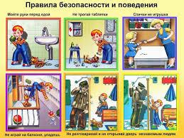 Классная семейка Правила безопасности школа безопасности