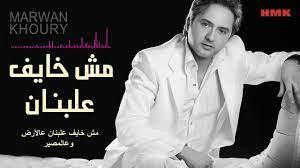 مروان خوري - مش خايف علبنان (النسخة الاصلية 2019) | Marwan Khoury - Mesh  Khayef Alebnan - YouTube