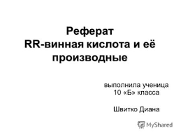Презентация на тему Реферат rr винная кислота и её производные  Презентация на тему Реферат rr винная кислота и её производные выполнила ученица 10 Б класса Швитко Диана Скачать бесплатно и без регистрации