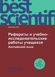 Реферат скачать книгу автора автора без fb бесплатно без  Рефераты и учебно исследовательские работы учащихся