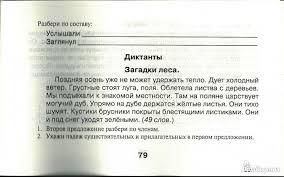 из для Русский язык Тесты проверочные работы мини диктанты  Иллюстрация 1 из 3 для Русский язык Тесты проверочные работы мини диктанты 4 класс Барылкина