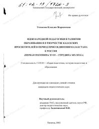 Диссертация на тему Идеи народной педагогики в развитии  Диссертация и автореферат на тему Идеи народной педагогики в развитии образования и в творчестве казахских