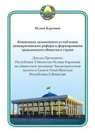 Государственные символы Республики Узбекистан Концепция дальнейшего углубления демократических реформ и формирования гражданского общества в стране