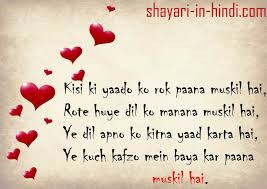 real love shayari in hindi