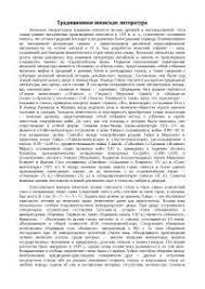 Традиционная японская литература реферат по русской литературе  Традиционная японская литература реферат по русской литературе скачать бесплатно