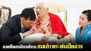 ชายรักแม่...สุดหัวใจ‼️เปิดภาพสุดปีติ'พระพันปีหลวง'ทรงบำเพ็ญพระราชกุศลวันเฉลิมพระชนมพรรษา  - YouTube