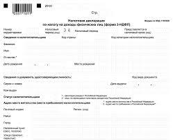 Последовательность оформления документов при покупке квартиры