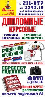 Академия диплом агентство по выполнению курсовых и дипломных  Академия 555 диплом агентство по выполнению курсовых и дипломных работ az43 ru или 555diplom ru