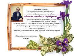 ПОЗДРАВЛЯЕМ Геннадия Александровича Родионова с успешной защитой  ПОЗДРАВЛЯЕМ Геннадия Александровича Родионова с успешной защитой кандидатской диссертации