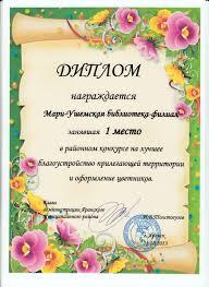 Все фотографии на сайте perego shop ru gallery страница  диплом читателя