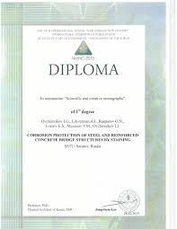 Монография ученых СГТУ получила диплом первой степени конкурса в  Монография ученых СГТУ получила диплом первой степени конкурса в рамках международного форума