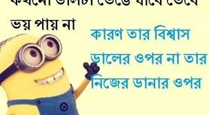 Bengali Beautiful Quotes Best Of Bengali Inspirational Quotes Inspirational Quotes