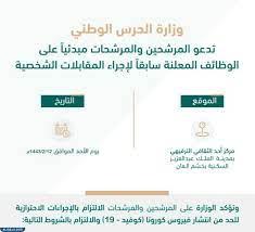 أسرع وزارة الحرس الوطني التوظيف المدني