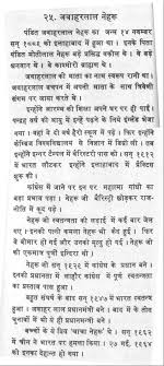 essay on jawaharlal nehru in hindi biography of pandit jawaharlal short essay on jawaharlal nehru in hindi
