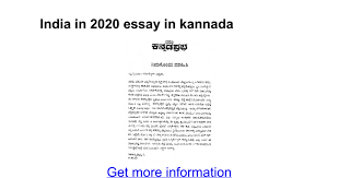in essay in kannada google docs