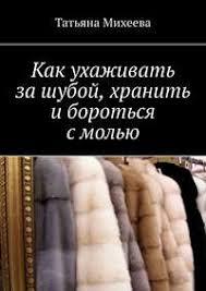 <b>Анна Тимофеева</b>, Как ухаживать за шубой, хранить и бороться с ...