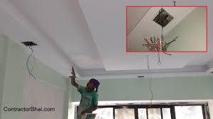 false ceiling synchronization of