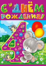 Поздравительные открытки на 4 года девочке на день рождения - Vyshkark.ru