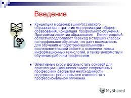 Презентация на тему Курсовая работа Слушателя курсов Основы  3 Введение Концепция модернизации Российского образования