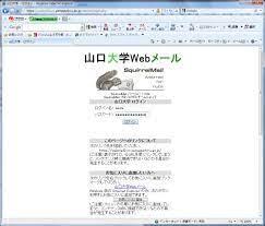 山口 大学 web メール