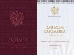 Купить красный диплом в Самаре срочно Красный с отличием диплом бакалавра с приложением